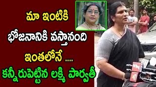 Lakshmi Parvathi Emotional On Actress Geetanjali Demise..