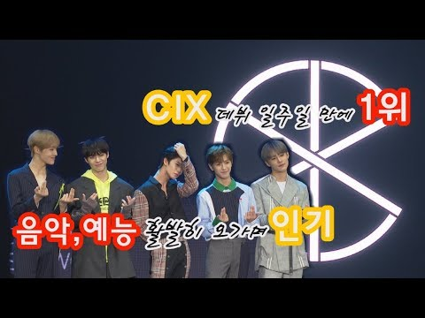 CIX, '배진영 그룹'에서 '천상 아이돌 그룹'으로 성장 중