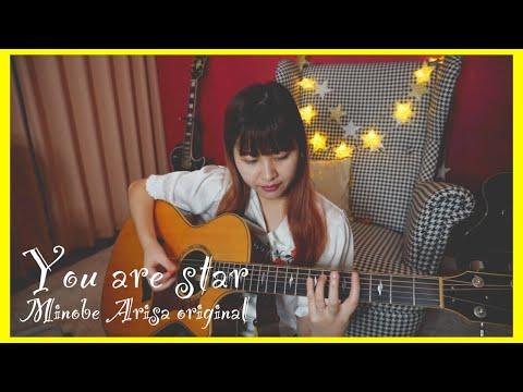 You are star/みのべありさ -acoustic ver.-オリジナル曲フルバージョン【弾き語り】in my room