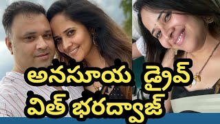 Jabardasth anchor Anasuya cherishes driving moments with h..