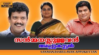 Sanmanasullavan appukuttan | malayalam full movie | malayalam comedy movie | Jagathy Sreekumar