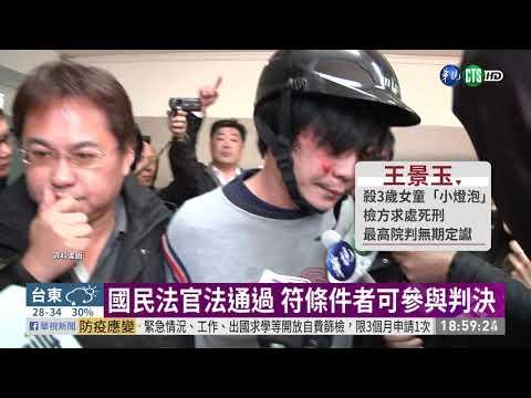 國民法官法通過 獲選人民可參與判決   華視新聞 20200722
