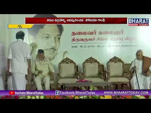 Sonia Gandhi unveils statue of Karunanidhi at Chennai
