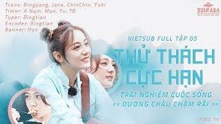 【VIETSUB FULL】Tập 5 - Thử thách cực hạn mua 5 《Trải nghiệm cuộc sống Dương Châu chậm rãi》