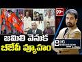 జమిలి వెనుక బీజేపీ వ్యూహం l Jamili Elections | Politics l BJP Party l Big Discussion l 99TV Telugu