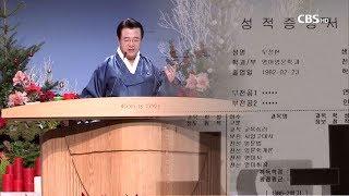 """[CBS 뉴스] 숭실대, 오정현 편입학 논란 해명..""""근거 서류 부재, 당시 담당자 기억"""""""