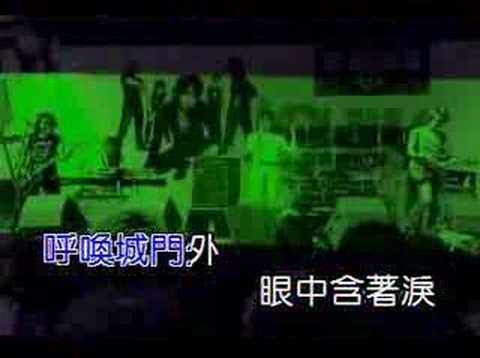 信樂團 - One Night in 北京