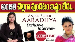 Heroine Anjali sister Aaradhya exclusive interview - Show ..