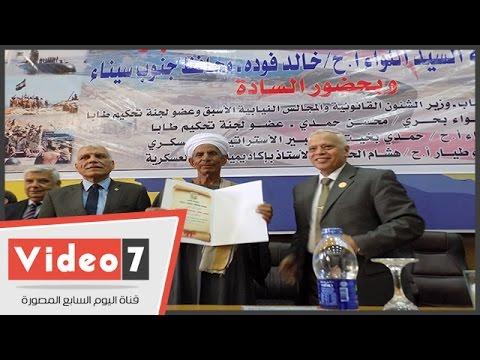 مفيد شهاب: ذكرى تحرير سيناء نموذج يُدرّس للعالم