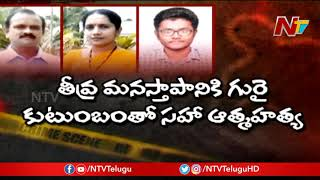 Orthopedic doctor's family commits suicide in Amalapuram..