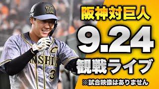 【阪神ファン集合】9/24 阪神タイガース VS読売ジャイアンツ(巨人)の試合を一緒に観戦するライブ。