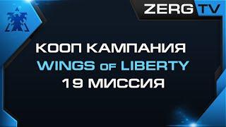 ★ КООП КАМПАНИЯ WOL 19 миссия | StarCraft 2 с ZERGTV ★