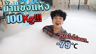 100KG Dry Ice Pool inside a house!!!