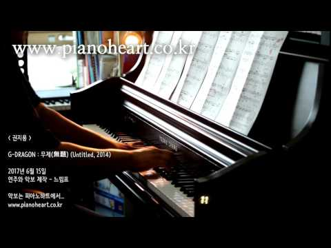 지드래곤(G-DRAGON) : 무제(Untitled, 2014) 피아노 연주, pianoheart