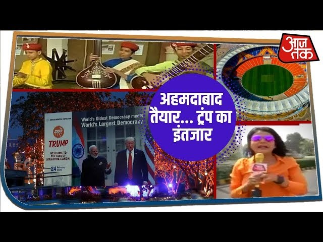 पहले Howdy, Modi और अब Namaste Trump मेगा शो  | Trump India Visit