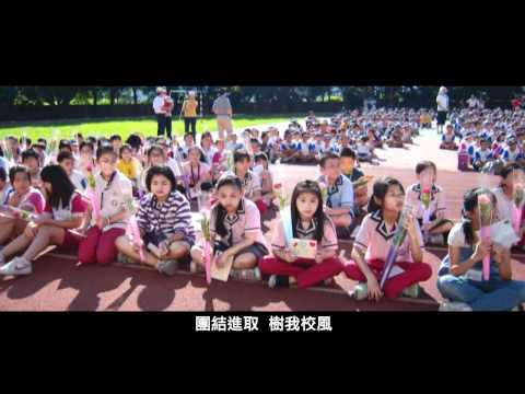 新北市鳳鳴國小校歌MV