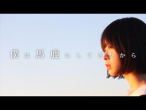 マイアミパーティ「夜明け前」MV