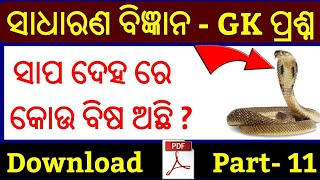General Science GK Odia !! P- 11 !! Odia GK 2018 !! Odia General Science GK !! Odia Science GK