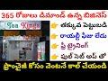 365 రోజులు డిమాండ్ ఉన్న బిజినెస్ | Tea Kings Franchise Business | Low Investment High Profit