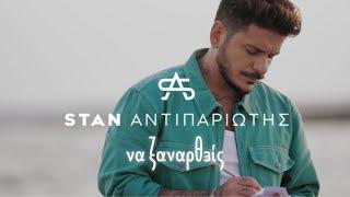 STAN - Να Ξαναρθείς   Na Ksanartheis (Official Music Video)