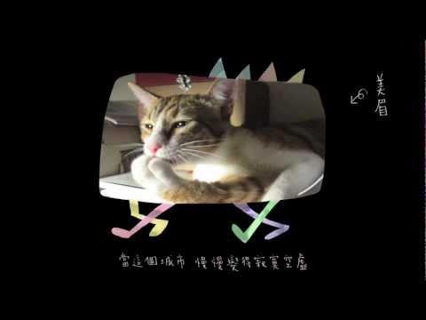 吳志寧-混血兒MV