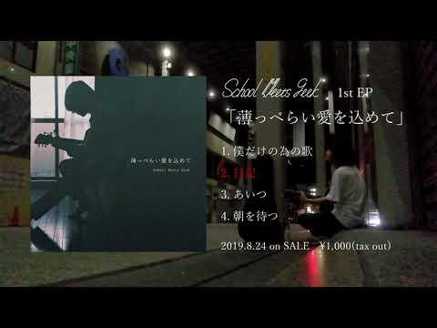 School Meets Geek 1st EP 「薄っぺらい愛を込めて」トレーラー映像