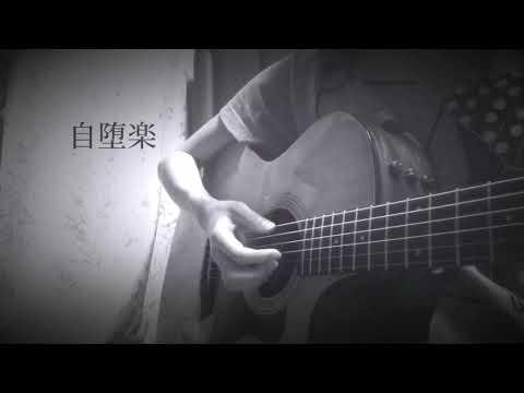 【弾き語り】自堕楽 / コメダワラ 《 はるた cover 》
