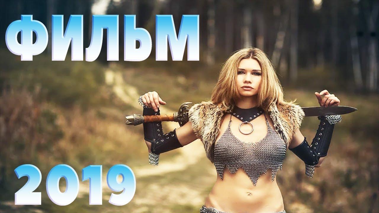 супер фантастика 2019 богиня смерти зарубежные новинки фантастические фильмы 2019