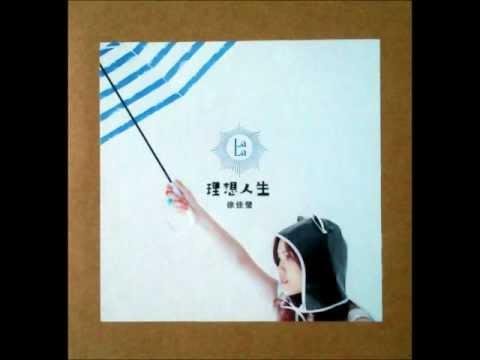 徐佳瑩 - 翻滾吧!我的寶貝 ( CD Version )