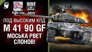 M 41 90 mm GF - Моська рвет слонов! -  Под высоким КПД №59 - от Johniq и Flammingo