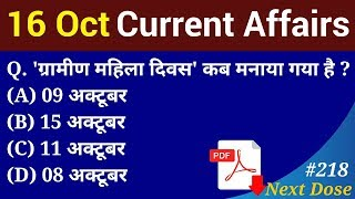 Next Dose #218 | 16 October 2018 Current Affairs | Daily Current Affairs | Current Affairs In Hindi
