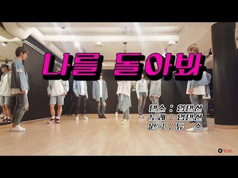 [Dance Practice] UP10TION(업텐션)_2016 나를 돌아봐 (원곡 : 듀스)