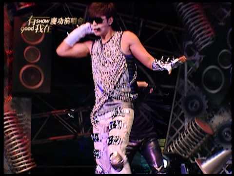 羅志祥Show Lo -『有我在慶功演唱會』-01 有我在 官方完整版
