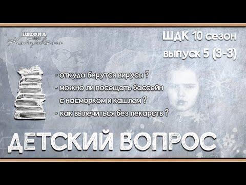 «Детский вопрос» (10 сезон 5 выпуск) - Доктор Комаровский
