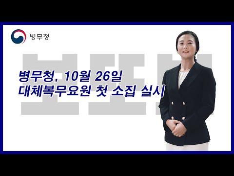 [보또보] 대체복무요원 첫 소집