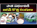 Ration Dealers and Opposition Parties Fires on CM YS Jagan Ration Door Delivery Scheme   ABN Telugu