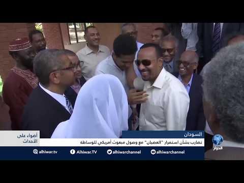 """السودان: تضارب بشأن استمرار """"العصيان"""" مع وصول مبعوث أمريكي للوساطة"""