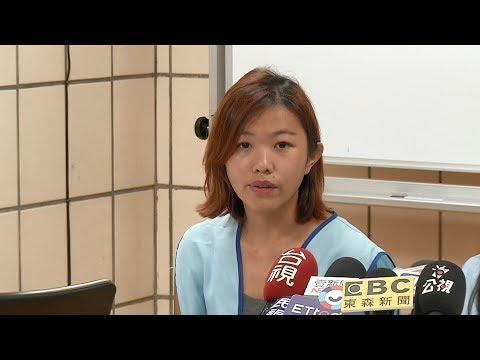 群組霸凌言論 空服工會幹部發聲明道歉 20190709 公視早安新聞