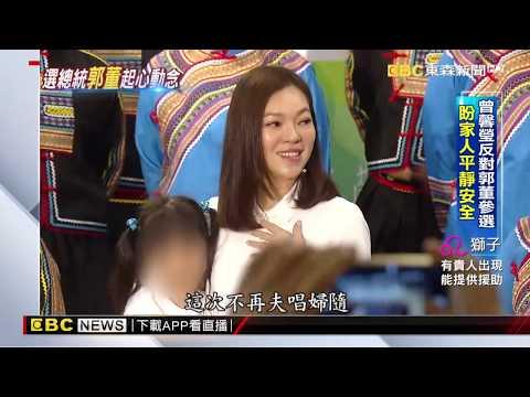 反對郭董參選 曾馨瑩:盼家人平靜安全