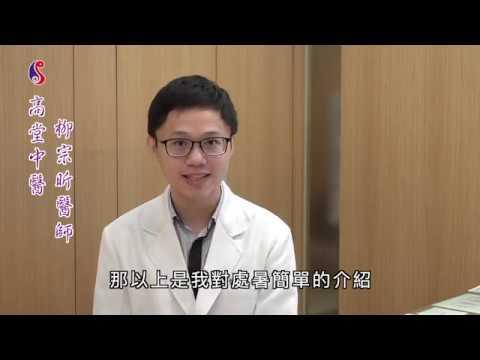 24節氣-處暑-高堂中醫/柳宗昕醫師