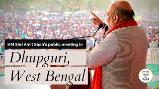 HM Shri Amit Shah addresses public meeting in Dhupguri, West Bengal.