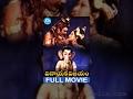 Vinayaka Vijayam Telugu Full Movie || Krishnam Raju, Vanisri, Krishna || Kamalakara Kameswara Rao