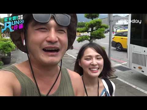暑假特別企劃 帶你一起瘋花蓮  Kid 熊熊 星光雲Run新聞(20180806)