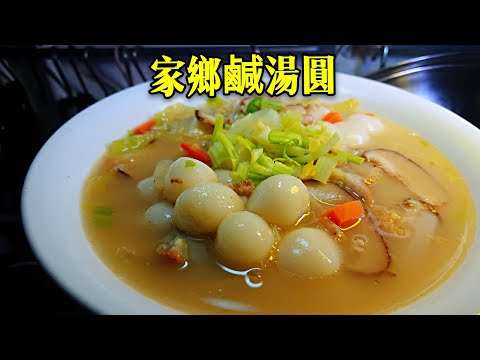 〈 職人吹水〉 家鄉鹹湯圓 How to make salt rice dumpling