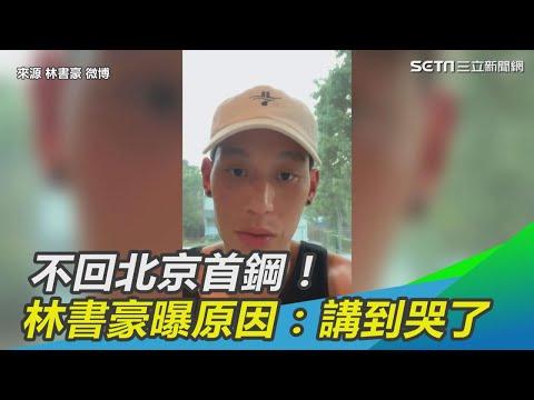 CBA/不回北京首鋼!林書豪曝原因:我講到哭了|三立新聞網SETN.com