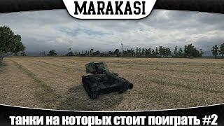 World of Tanks хорошие танки на которых стоит поиграть #2