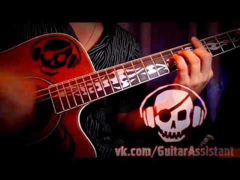 Джанго - Босая Осень (Урок под гитару)