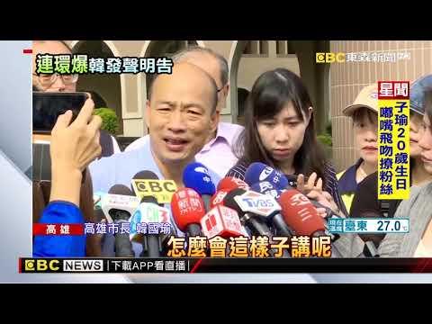 黃光芹爆不愛高雄 2月就想選總統 韓:蒐證提告