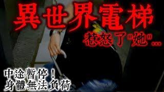 """【都市傳說】通往異世界電梯!靈感人士被""""她""""攻擊...差點無法負荷!女子成功進入經驗分享!地獄電梯!(王狗)"""