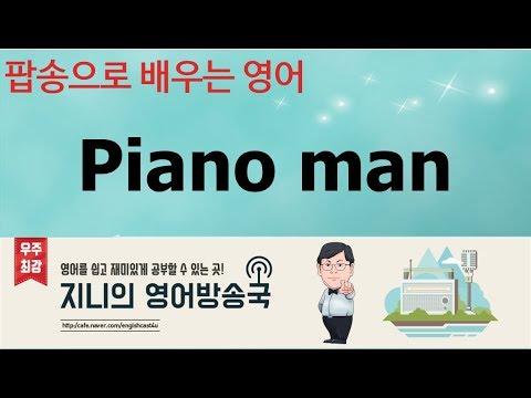 [팝송으로 배우는 영어] Piano man - 빌리 조엘 / 가사 해석